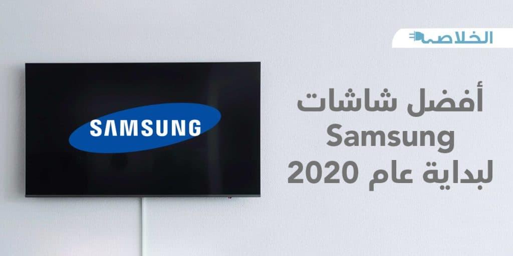 أسعار شاشات سامسونج وأفضل شاشة لبداية 2020