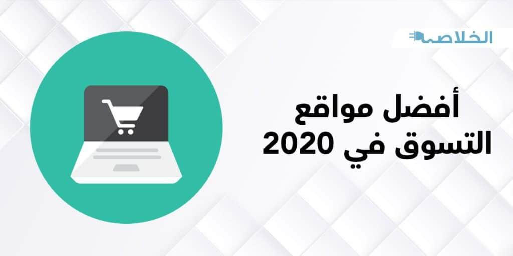 أفضل مواقع تسوق في 2020
