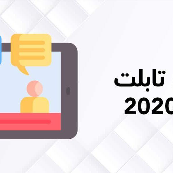 أفضل تابلت لعام 2020