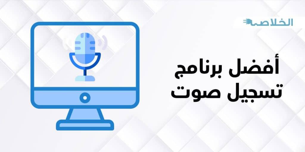 برنامج تسجيل صوت