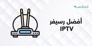 أفضل رسيفر IPTV