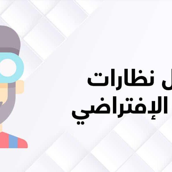 أفضل نظارات الواقع الإفتراضي