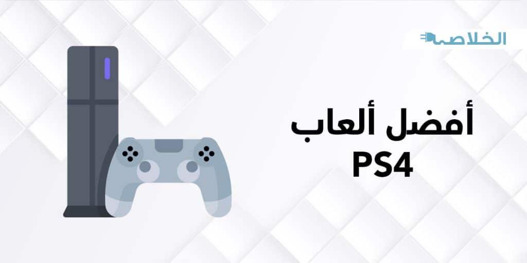 أفضل ألعاب PS4