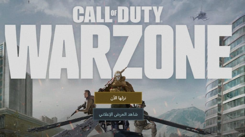لعبة Call of Duty: Warzone